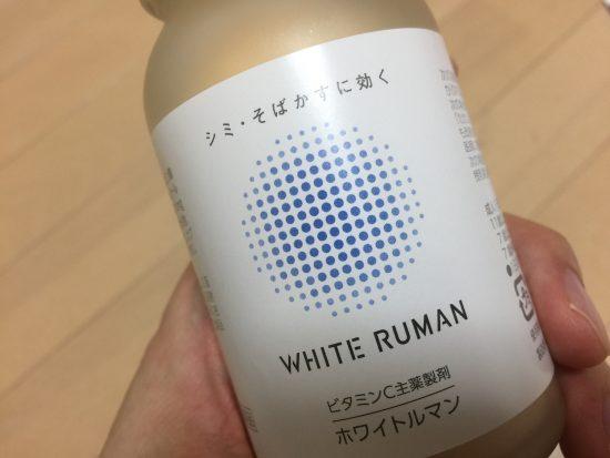ホワイトルマン