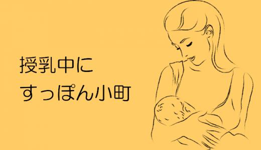 ママ必見!すっぽん小町を授乳中に飲める理由と得られる効果