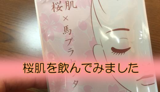 純度100%の馬プラセンタサプリ「桜肌(サクハダ)」を飲んでみた口コミ