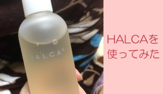 HALCA(ハルカ)の口コミ【ジェルクリーム&エッセンシャルローションを購入してみました】