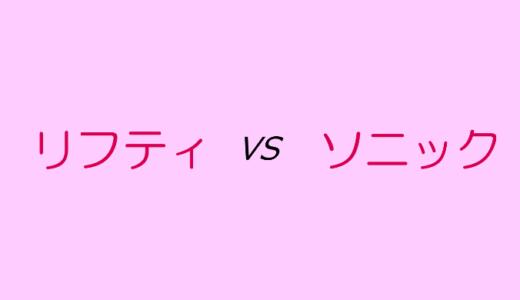 エステナードリフティとエステナードソニックローズの違いを完全比較