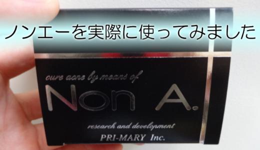 NonA(ノンエー)を実際に使ってみた効果・口コミと最安値情報